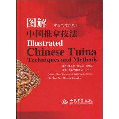 人民军医 Mandarin Books A Unique China border=